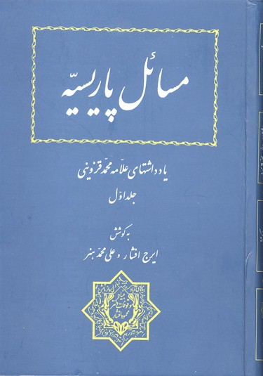 Masa'el-e Parisiyan: